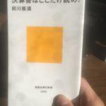 決算書はここだけ読め! (講談社現代新書) /お勧め書籍